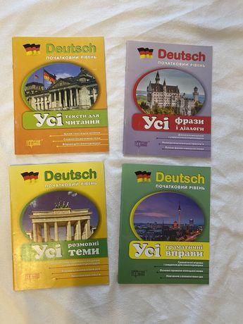 Немецкий для школьников