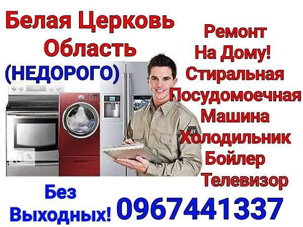 Ремонт Бойлеров Стиральных машин Холодильников Телевизоров на Дому!