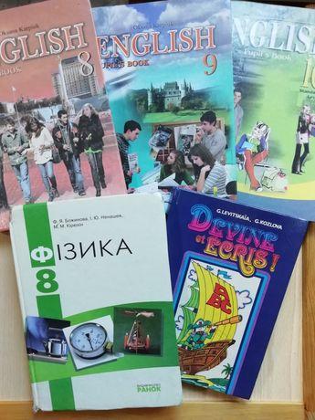 Школьные учебники 8,9,10 класса