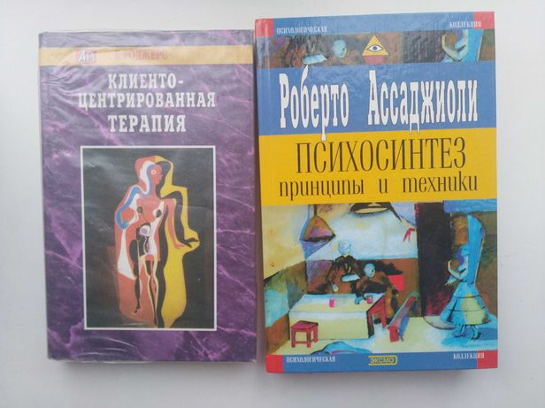 2 книги по психологии за 300 грн