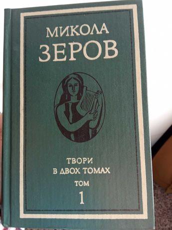 Микола Зеров. Твори в двох томах, Том 1