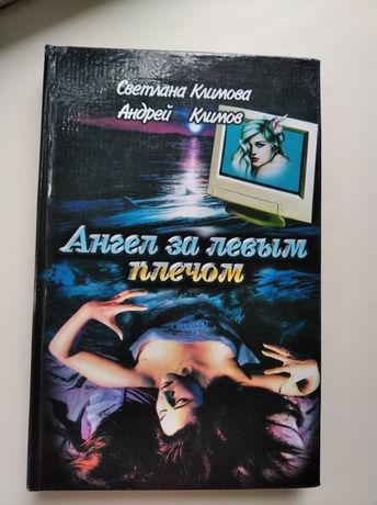Роман Ангел за лівим плечем книга
