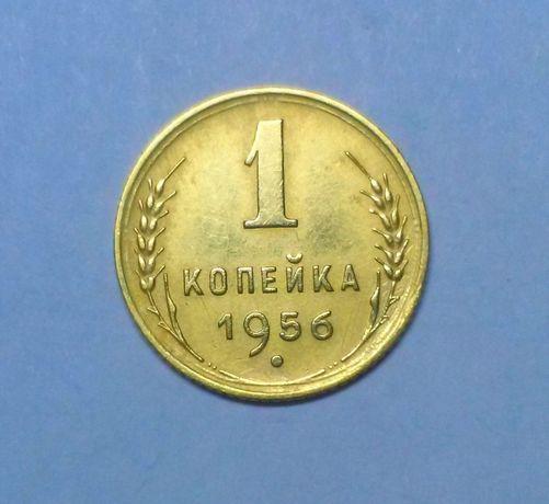1 копейка СССР 1956 года (редкая разновидность)