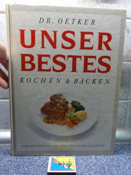 Книга Dr.OETKER на немецк.яз Винтаж, 86г. Большая! ВСЁ - кулинария,нап