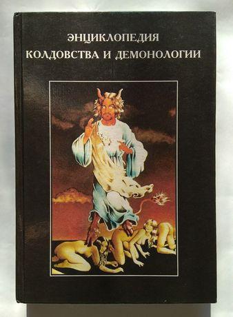 Энциклопедия колдовства и демонологии Рассел Хоуп Роббинс