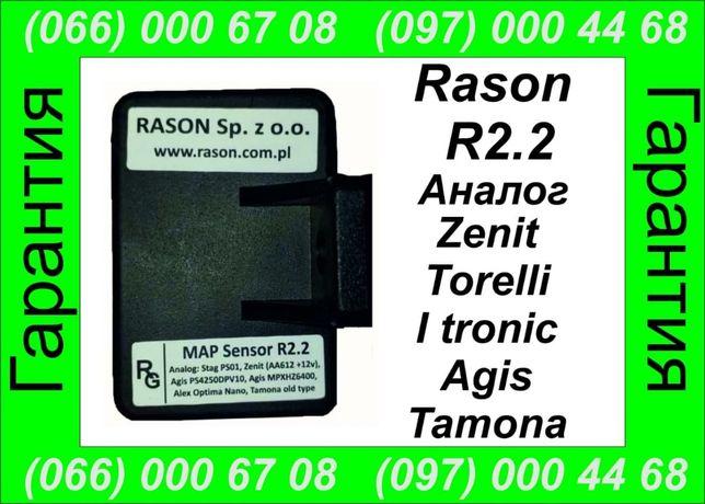 MAP Sensor R2.2 Analog: Stag PS01, Zenit(AA612 +12v) Agis PS4250DPV10