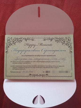 Сертификат на прогулку на квадроцикле