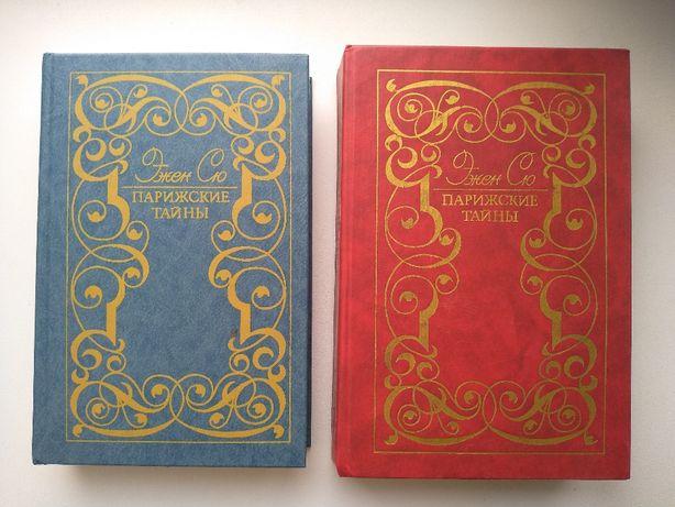 Книги.Сю Эжен. Парижские тайны. В 2-х томах.Роман.Париж.