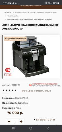 Профессиональная автоматическая Кофеварка SAECO AULIKA FOCUS