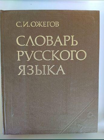 Словарь русского языка. С. И. Ожегов