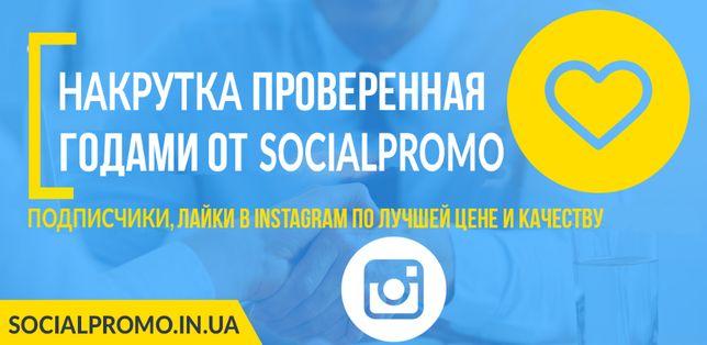 Безопасная накрутка Instagram/Facebook/Вконтакте/YouTube. СКИДКИ!