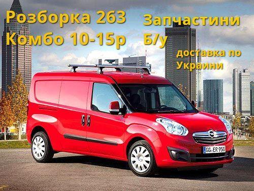 Разборка Опель Комбо 11-18 автошрот  Opel Combo запчасти б\у розборка
