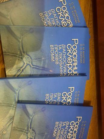 Склероз Розсіяний.медицина .неврология