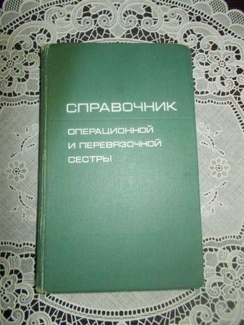 Комаров Б.Д. Справочник операционной и перевязочной сестры