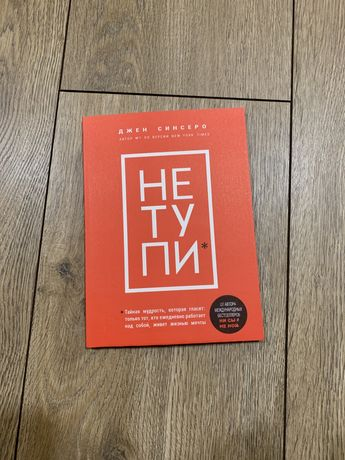 Книга| Джен Синсеро| Не тупи|Ни сы|Не ной|Низя|Люби|Камал Равикант