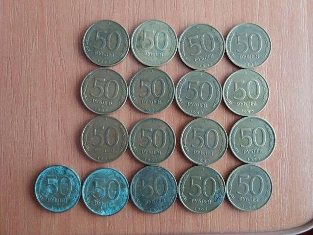 Монета 50 рублей 1993 года 19 штук Магнитные/Немагнитные