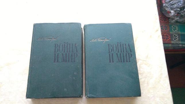 Книга Война и мир Л.Н.Толстой 1972г СССР