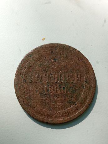 Монета 3 копейки 1860 года.