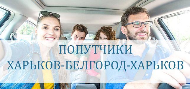 Попутчики Харьков-Белгород