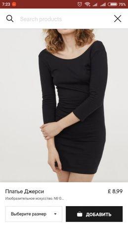 Платье H&M новое с биркой