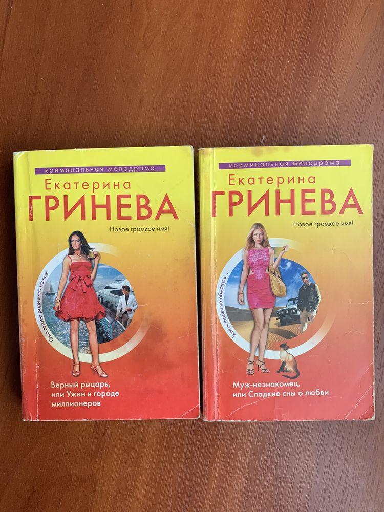 Екатерина гринева 2 книги