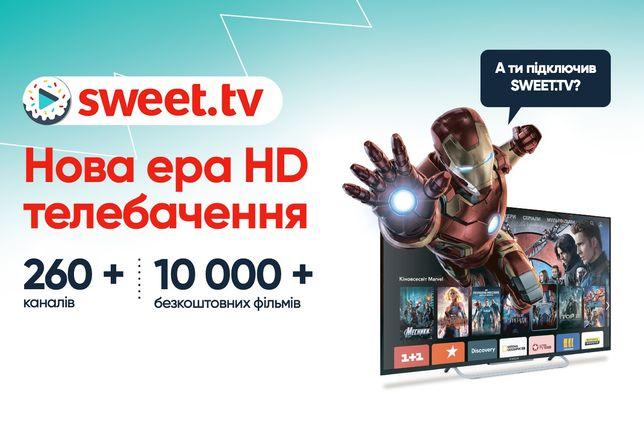 SWEET. TV  Стартовый пакет!Акция!