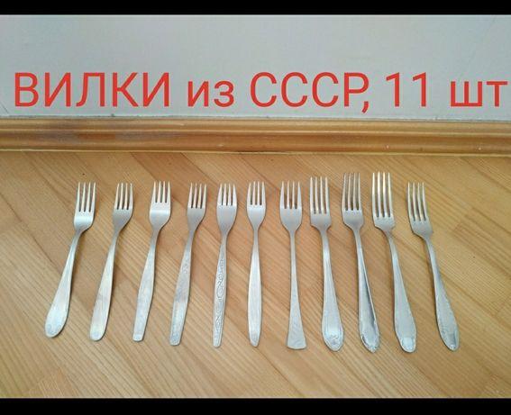 Вилки из СССР 11 шт, нержавейка (разные заводы)