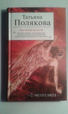 Татьяна Полякова - С чистого листа