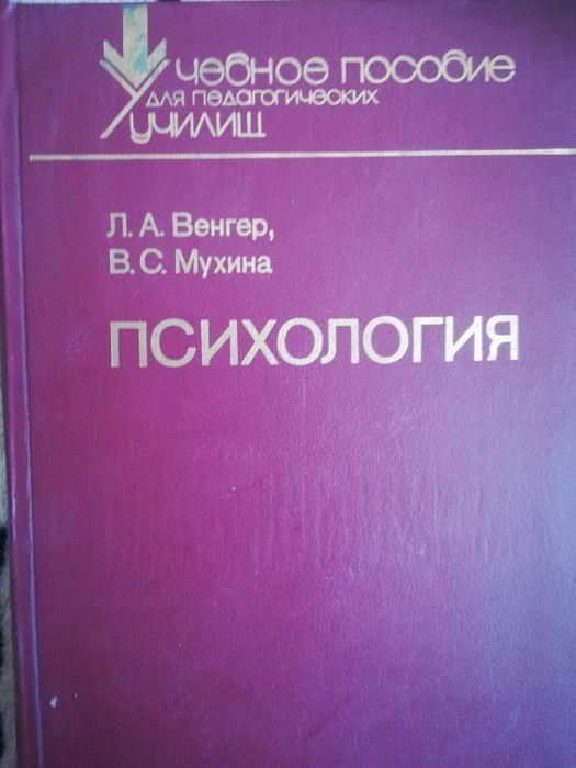 Книга Психология Харьков - изображение 1