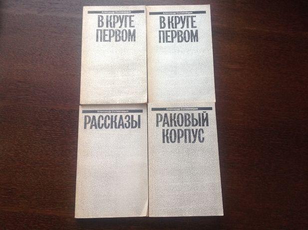 Книги Солженицын Александр ( 4 книги)