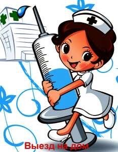 Медсестра на дом