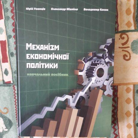"""Навчальний посібник """"Механізм економічної політики """""""