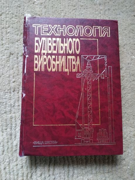 Технологія будівельного виробництва Черненко, Ярмоленко