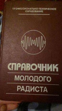 Справочник молодого радиста времен СССР