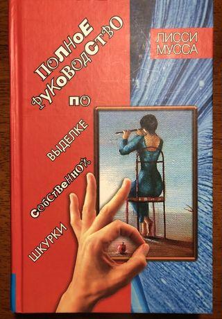 Книга «Полное руководство по выделке собственной Шкурки» Лисси Мусса