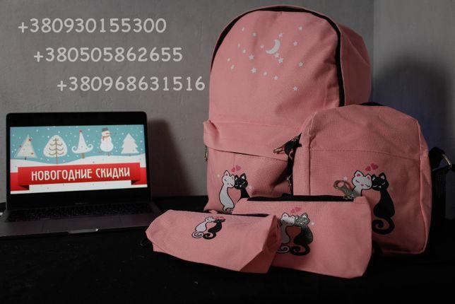 Школьный рюкзак 4в1 сумка пенал для девочки детский портфель женский