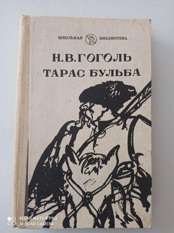 """Книга Н. В. Гоголь """"Тарас Бульба"""""""
