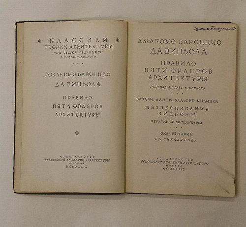 Книга, Виньола. Правило пяти ордеров архитектуры. 1939 г.