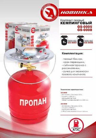 Комплект газовый,бытовой, туристический 5л Intertool GS-05 С ГОРЕЛКОЙ!