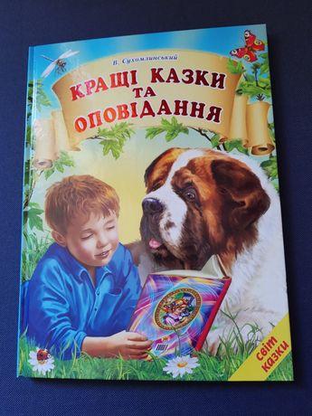 Книга Сухомлинський Кращі казки та оповідання