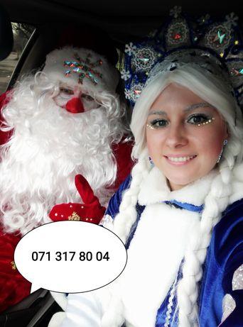 Закажите Дедушку Мороза и Снегурочку