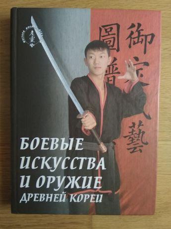 Рукопашный бой древней Кореи (написана в 1789 г.)