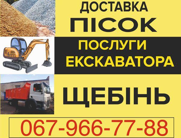 Доставка Пісок Щебінь гранпил Песок Щебень Гранотсев