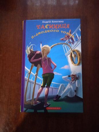"""Книга """" Таємниця підводного човна"""""""