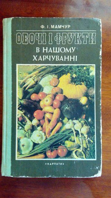 Питание овощи фрукты