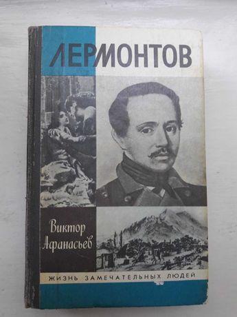 Лермонтов,Виктор Афанасьев, Жизнь замечательных людей ЖЗЛ 1991р
