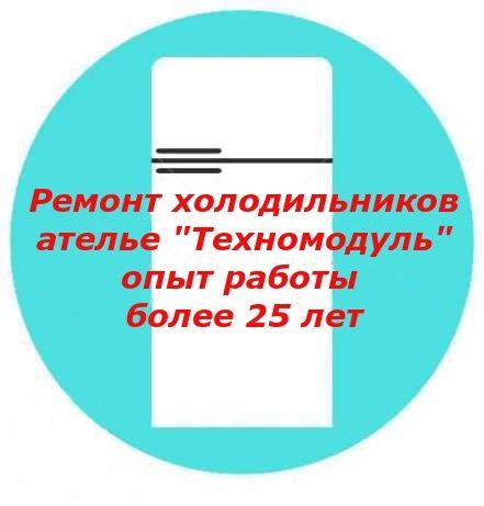 Ремонт холодильников на дому, Киев,Святошинский район..