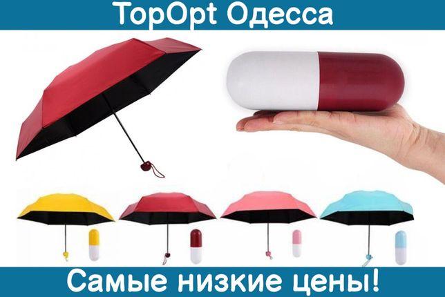 Зонт капсула мини зонтик с капсулой в чехле для хранения маленький