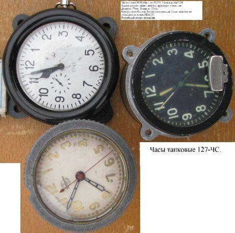 Часы 127 чс, танковые