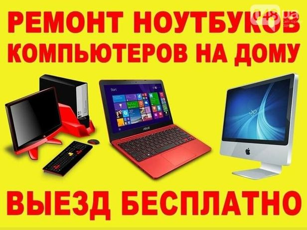 Ремонт компьютеров Установка Windows Виндовс